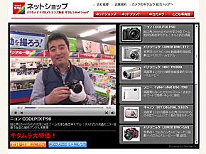 店員による商品紹介の動画