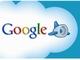 Salesforce、「Force.com for Google App Engine」を発表
