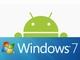 AndroidはNetbook市場でWindows 7を脅かすか?