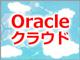 クラウドを加速させる10年越しのOracleの技術