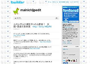 キャラクター「コッコ」がつぶやくのが特徴。毎日新聞社のTwitterページ