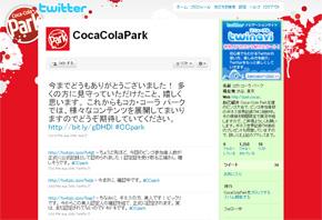 CocaColaParkのTwitterアカウントの画面
