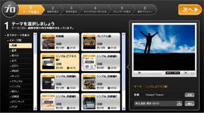 コマーシャライザープロの画面