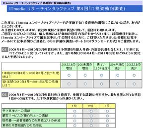 読者調査「IT投資動向」回答ページの画面イメージ
