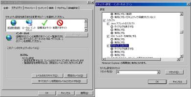 IEsafe03.jpg