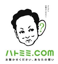 ハトミミ.comのトップページ