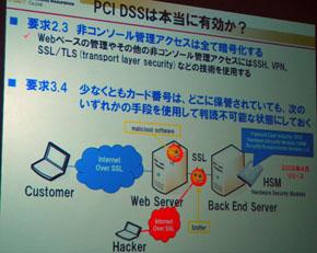 pcidss02.jpg