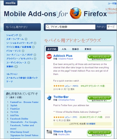 firefox ad-on