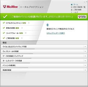 mcafeeverup02.jpg