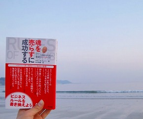 魂を売らずに成功する-伝説のビジネス誌編集長が選んだ 飛躍のルール52