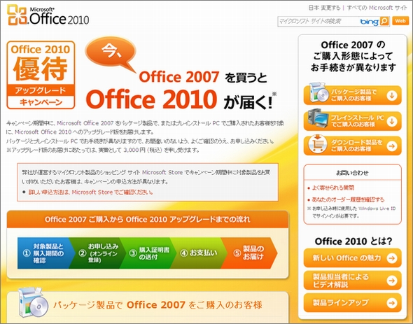 microsoft office 2010 への無料アップグレードキャンペーン開始