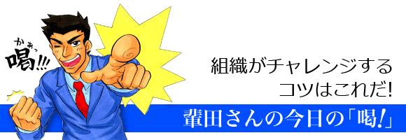 輩田さんの今日の「喝!」
