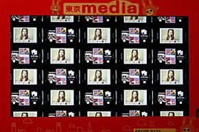 東京メディアの画面