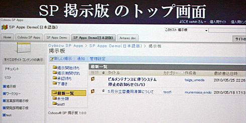 Cybozu SP 掲示板のイメージ