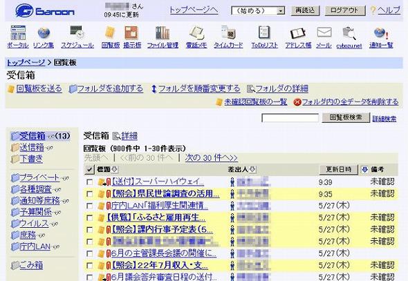 庁内情報が集約されるポータル画面