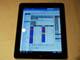 いいじゃんネット、iPad対応の企業向けセキュリティ製品を発売