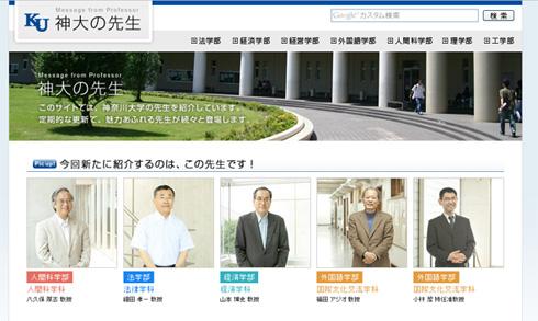 神奈川大学のコンテンツ「神大の先生」