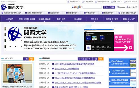 関西大学のWebサイト