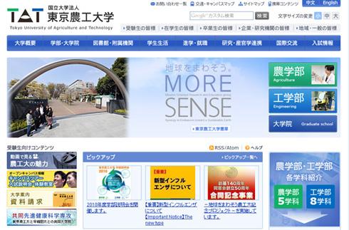 東京農工大学のWebサイト