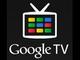 Google TV、主要テレビ局やTwitter、Amazonらがパートナーに