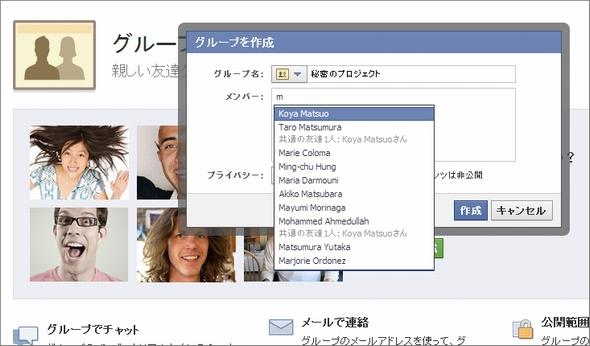 facebook プライベート グループ