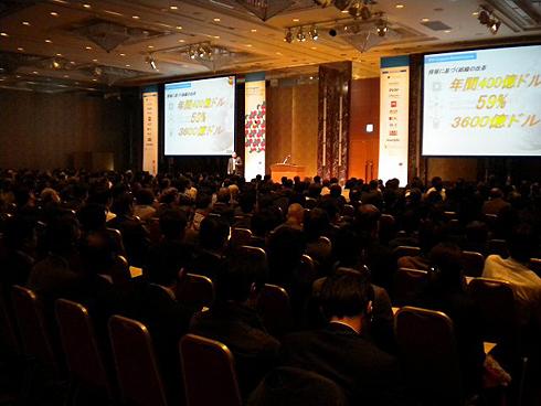昨年開催された「IBM Cognos Performance 2009」の様子