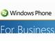 Windows Phone 7に必要なのは企業ユーザーの支持