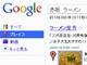 Google、検索結果に「Google Places」情報を表示する「Places Search」スタート