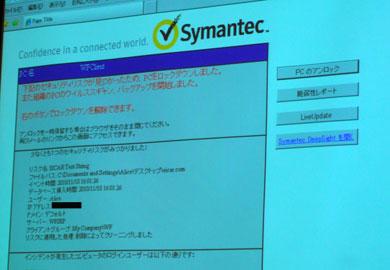 symantecwf03.jpg