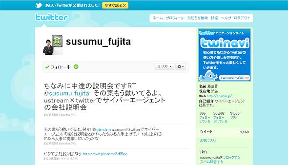藤田社長がTwitterで「ピグで会社説明会なう」。中途採用に関するつぶやきも
