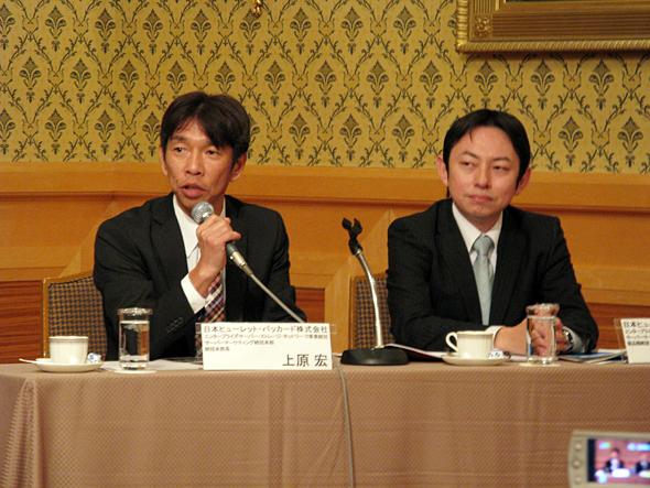 記者会見に臨む日本HPエンタープライズサーバー・ストレージ・ネットワーク事業統括サーバーマーケティング統括本部の上原宏統括本部長(左)と同製品戦略室の山中伸吾室長