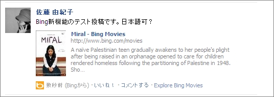 bing movie