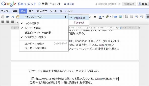 google docs pdf 変換