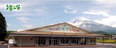 JA富士宮ファーマーズマーケット「う宮〜な」