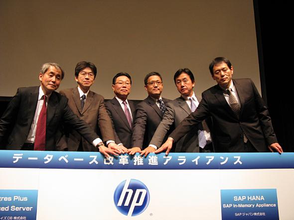 データベース改革推進アライアンスに参画した企業の代表者。左からエンタープライズDBの藤田祐治氏、日立製作所の大田原実氏、日本HPの杉原博茂氏、日本マイクロソフトの梅田成二氏、SAPジャパンの小関高行氏、サイベースの早川典之氏