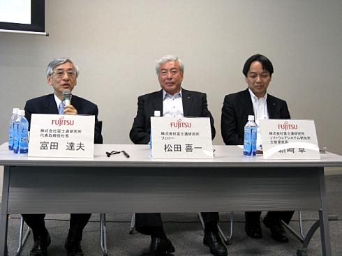 会見に臨む富士通研究所の富田達夫社長(左)、松田喜一フェロー(中央)、新崎卓主管研究員