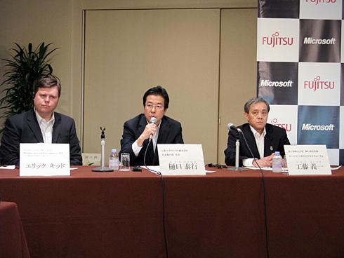 右から富士通の工藤義一 執行役常務、日本マイクロソフトの樋口泰行社長、米Microsoftのエリック・キッド ジェネラルマネージャー