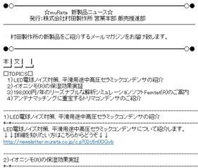 murata_ml_jp.jpg