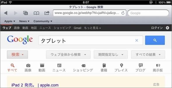 ipad search 2