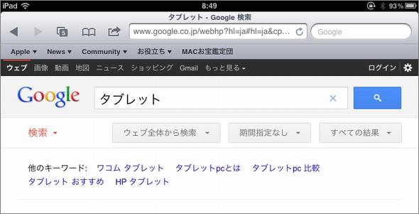 ipad search 1