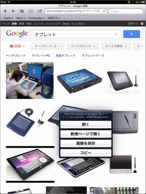 ipad search 3
