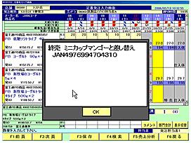 システムの画面イメージ
