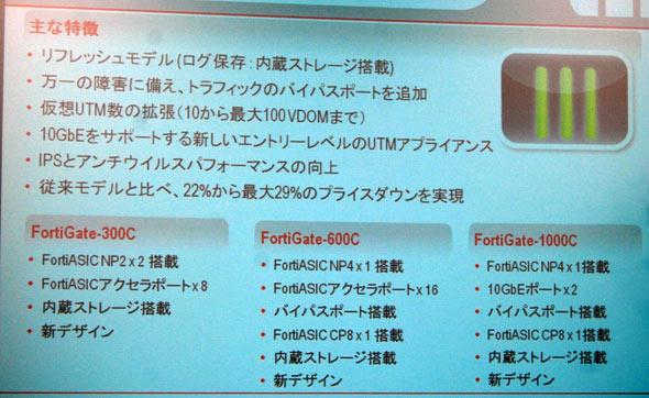 fortinet001.jpg