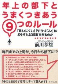 maekawabook.jpg