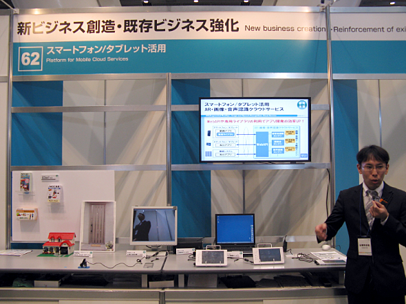 NECが「C&Cユーザーフォーラム & iEXPO2011」で参考出展したスマートフォン活用の音声認識クラウドサービス