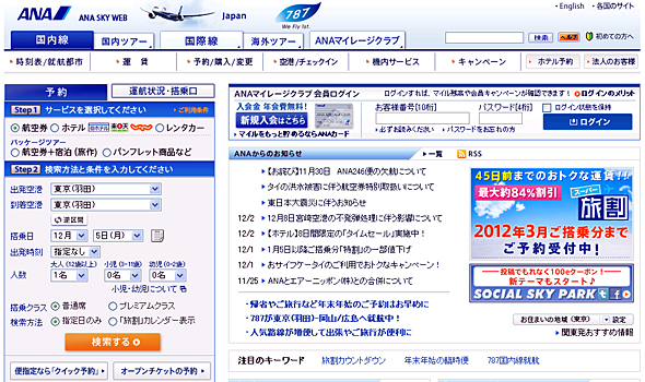 「ANA SKY WEB」