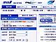もうサービスは止めない!:毎日11億円を売り上げる「ANA SKY WEB」システム刷新の舞台裏