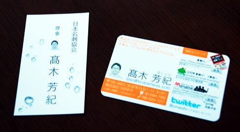 takagi_yoshinori03.jpg