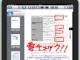 クラウド上の文書を閲覧、追記、印刷できるiPadアプリ キヤノンMJが発売