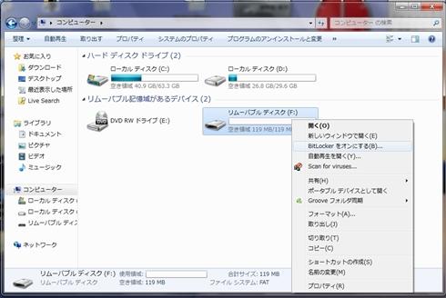 bitlocker_pic.jpg